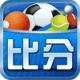 球探体育比分(football)标题图