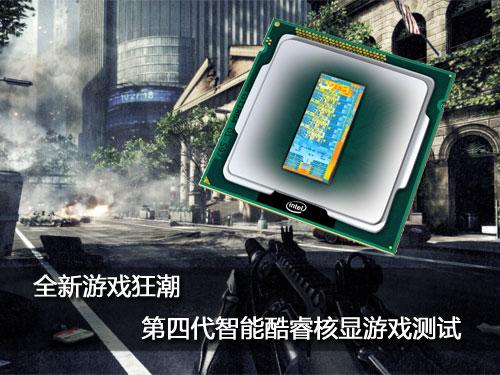全新游戏狂潮 第四代智能酷睿核显游戏测试