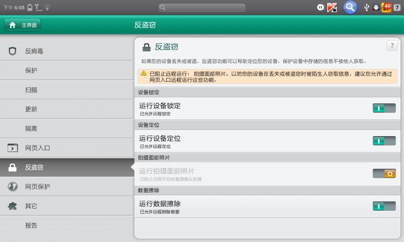 卡巴斯基平板安全软件(KTS)截图3