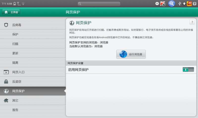 卡巴斯基平板安全软件(KTS)截图2