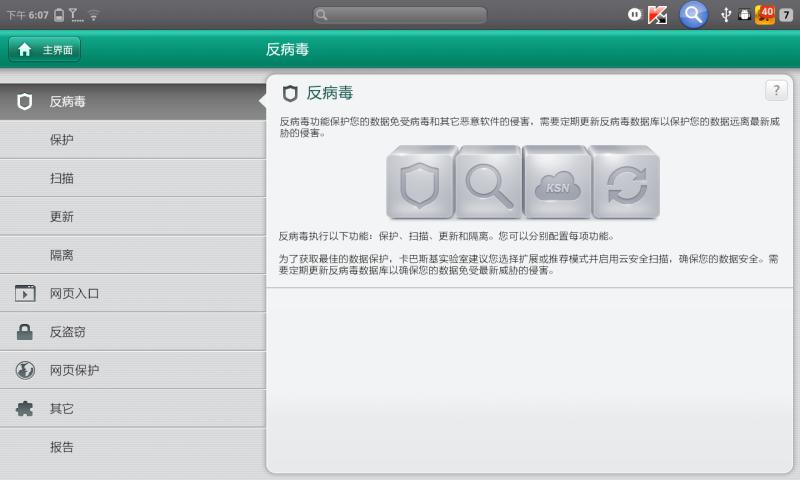 卡巴斯基平板安全软件(KTS)截图4