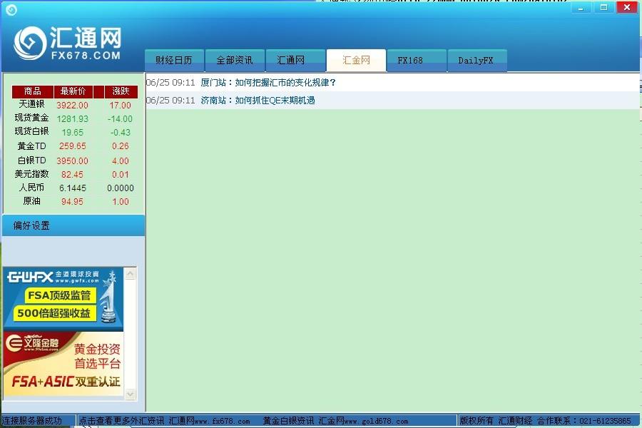 汇讯通外汇金融资讯软件截图1
