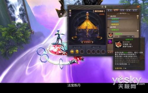 《圣王》法宝系统
