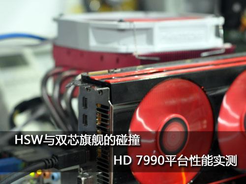 HSW与双芯旗舰的碰撞 HD 7990平台性能实测