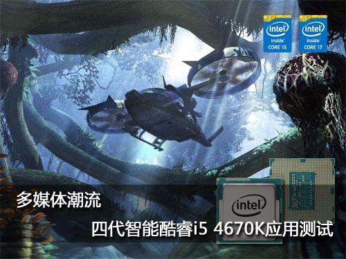 多媒体潮流 四代智能酷睿i5 4670K应用测试