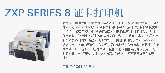 ZXP Series 8 证卡打印机