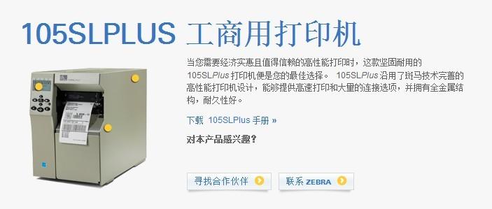 105SLPlus 工商用打印机