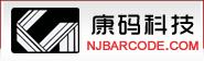 南京康码科技