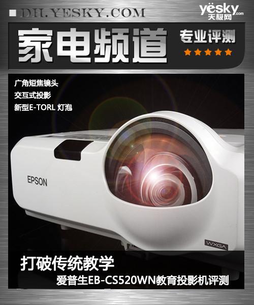 爱普生EB-CS520WN投影机评测 打破传统教学