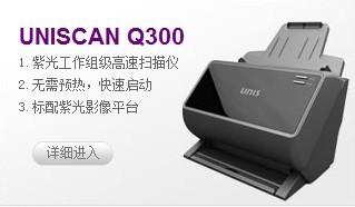 紫光扫描仪在工商企业档案管理系统中的运用