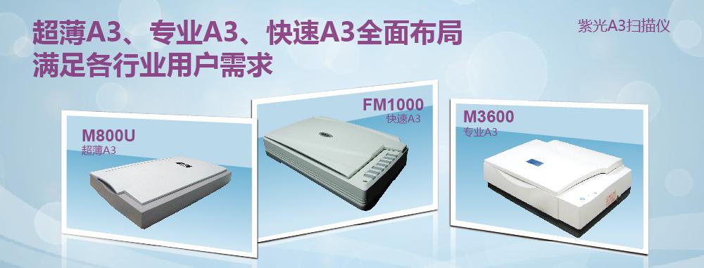 紫光A3幅面扫描仪 满足各行业需求