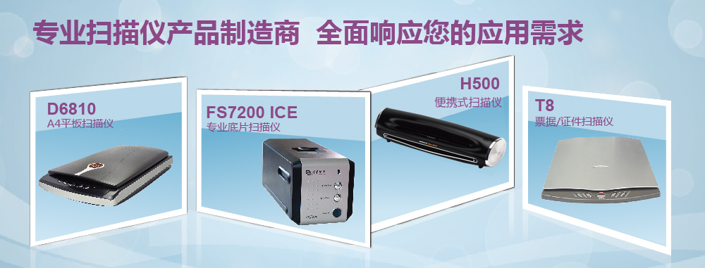 紫光:专业扫描仪产品制造商
