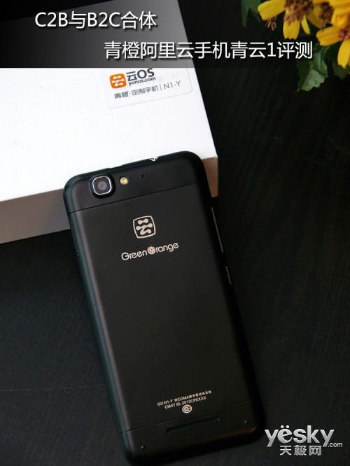 c2b与b2c合体 青橙阿里云手机青云1评测