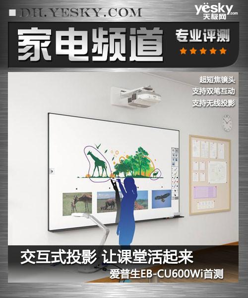 爱普生EB-CU600Wi投影机首测 让课堂活起来