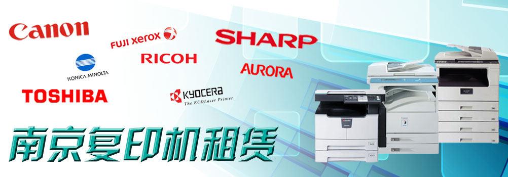 南京复印机租赁