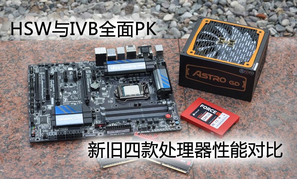 HSW与IVB全面PK 新旧四款处理器性能对比