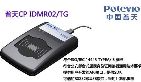 普天CPIDMR02/TG|二代身份证阅读器