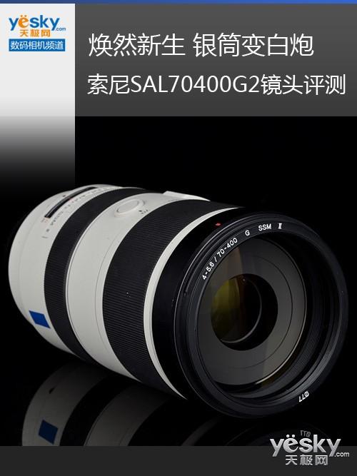 焕然新生 索尼SAL70400G2超长变焦镜头评测