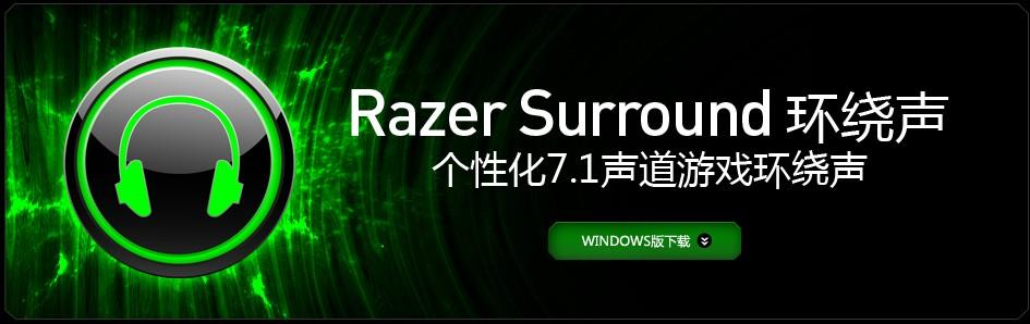 Razer Surround环绕声截图4