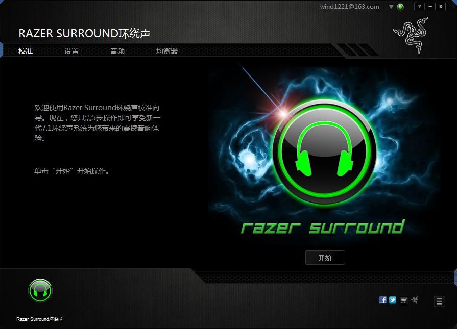 Razer Surround环绕声截图2