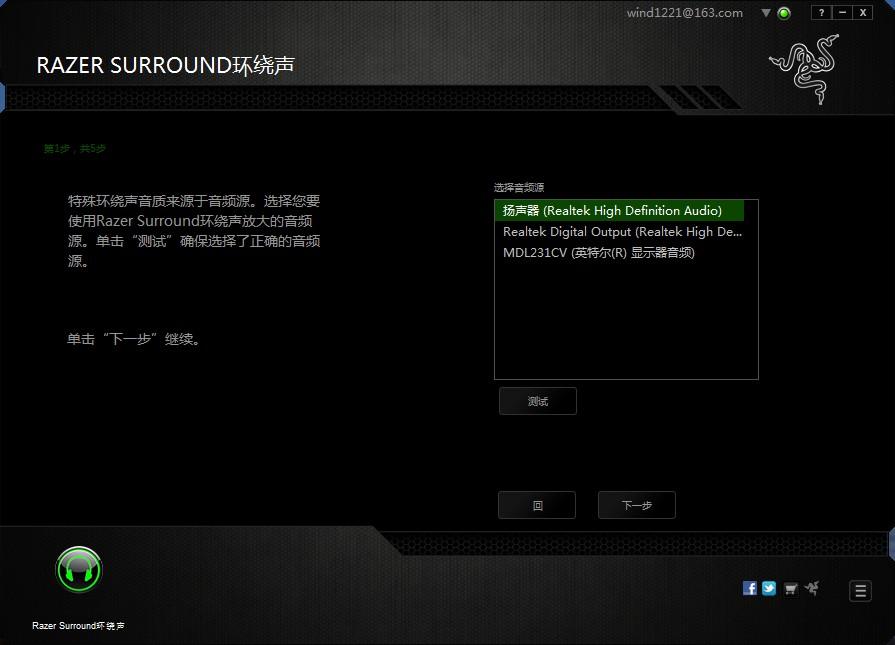 Razer Surround环绕声截图1