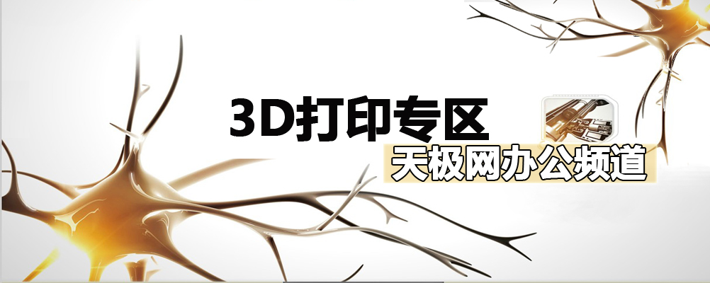 天极网3D打印专区_精彩您的生活_IT尽在天极