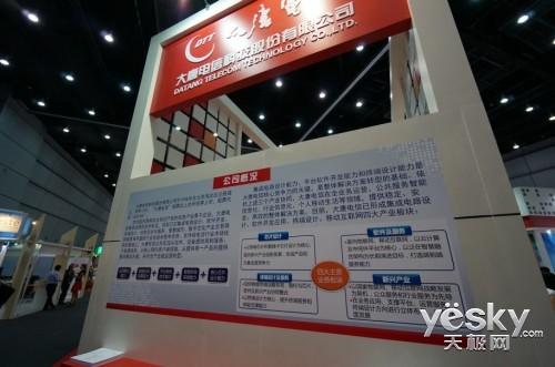 精英级通讯赞助商 大唐电信现身OOW2013展厅