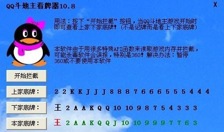 QQ斗地主看牌器截图1