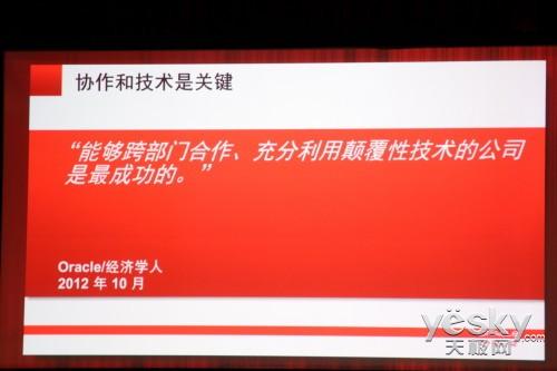 甲骨文副总裁梅格・拜耳 谈如何利用社交媒体