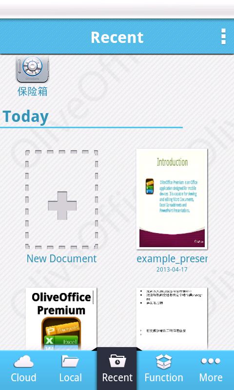 oliveoffice截图2