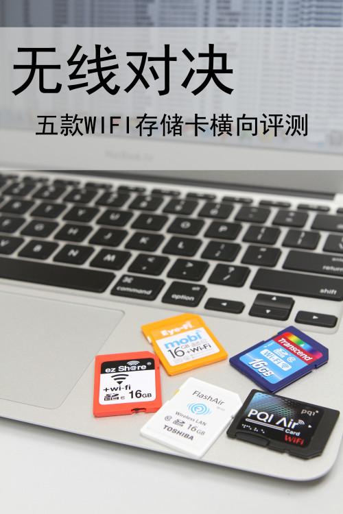 无线对决 五款WIFI无线存储卡横向评测