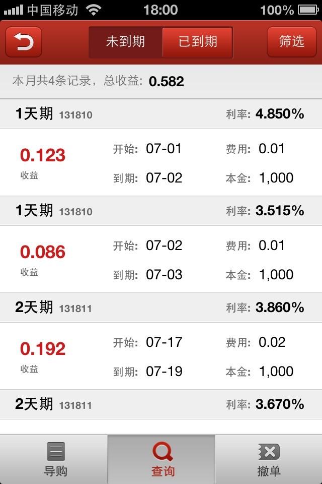 鑫财通证券交易 for iphone截图1