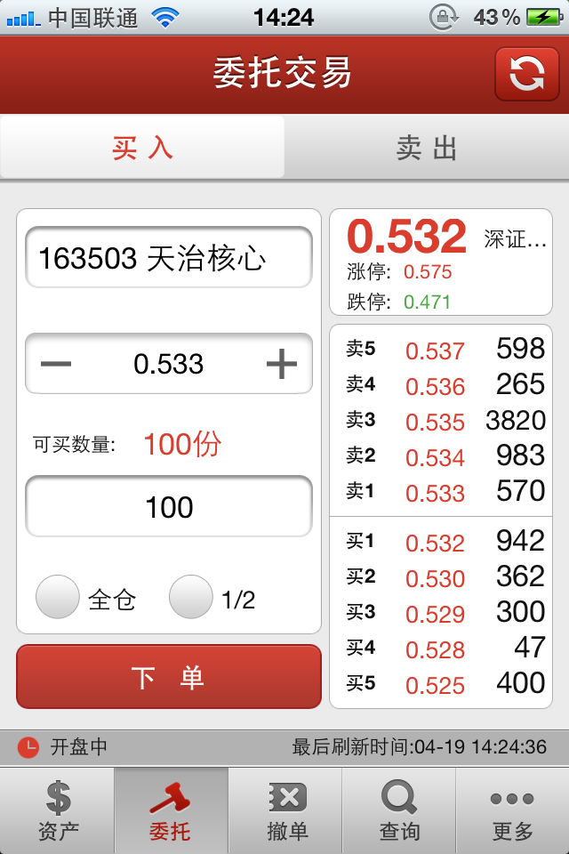鑫财通证券交易 for iphone截图5