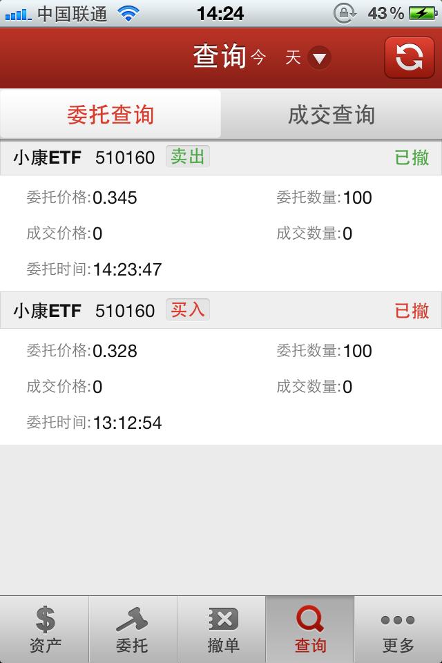 鑫财通证券交易 for iphone截图3