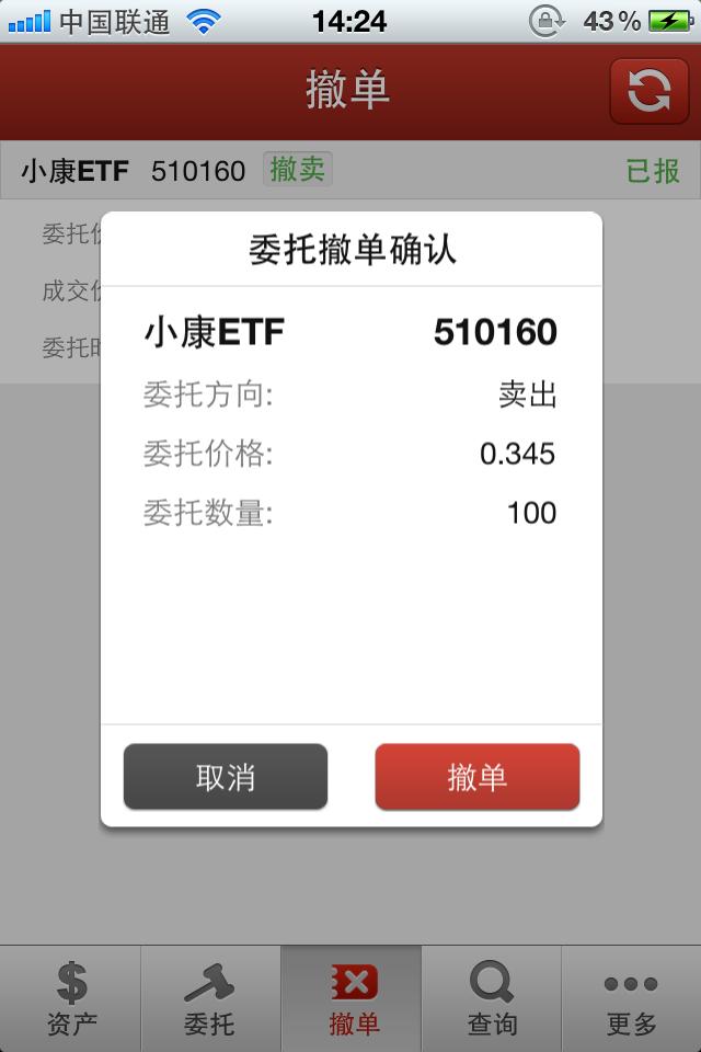 鑫财通证券交易 for iphone截图4