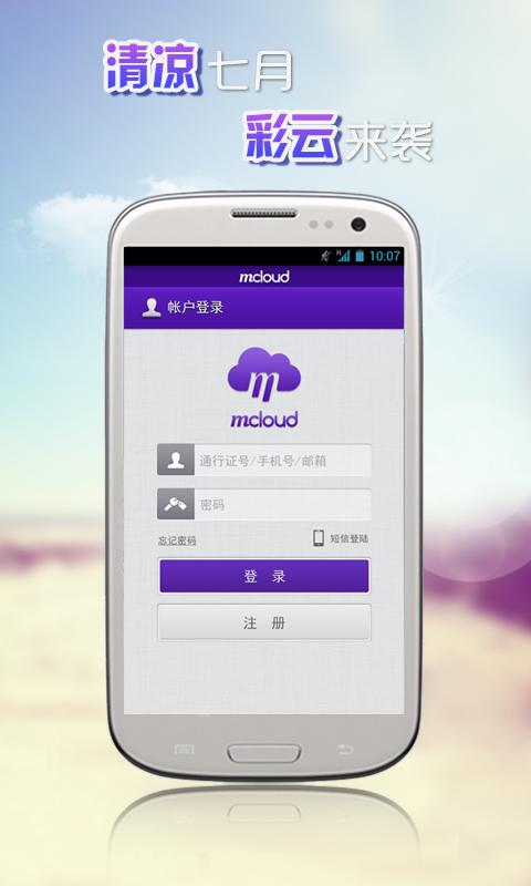 彩云 for android截图4