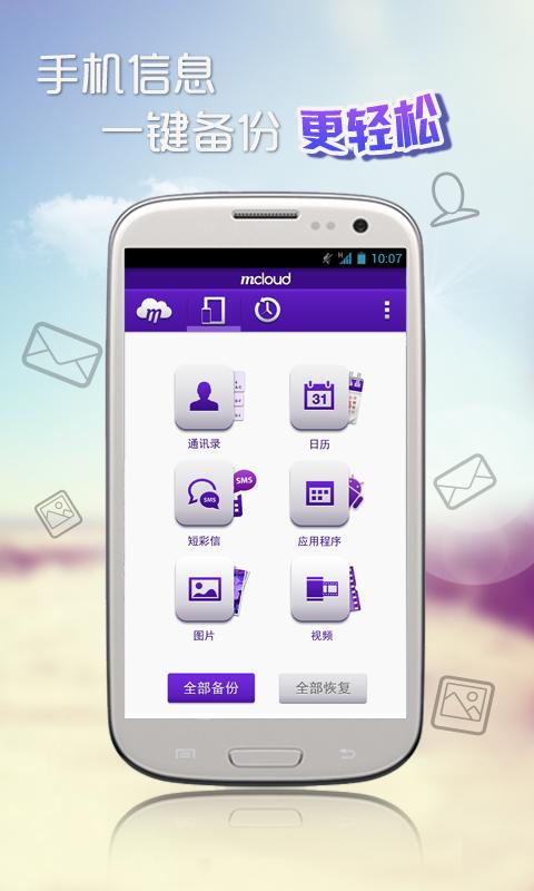 彩云 for android截图2