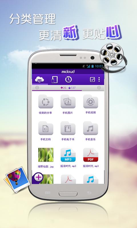 彩云 for android截图3
