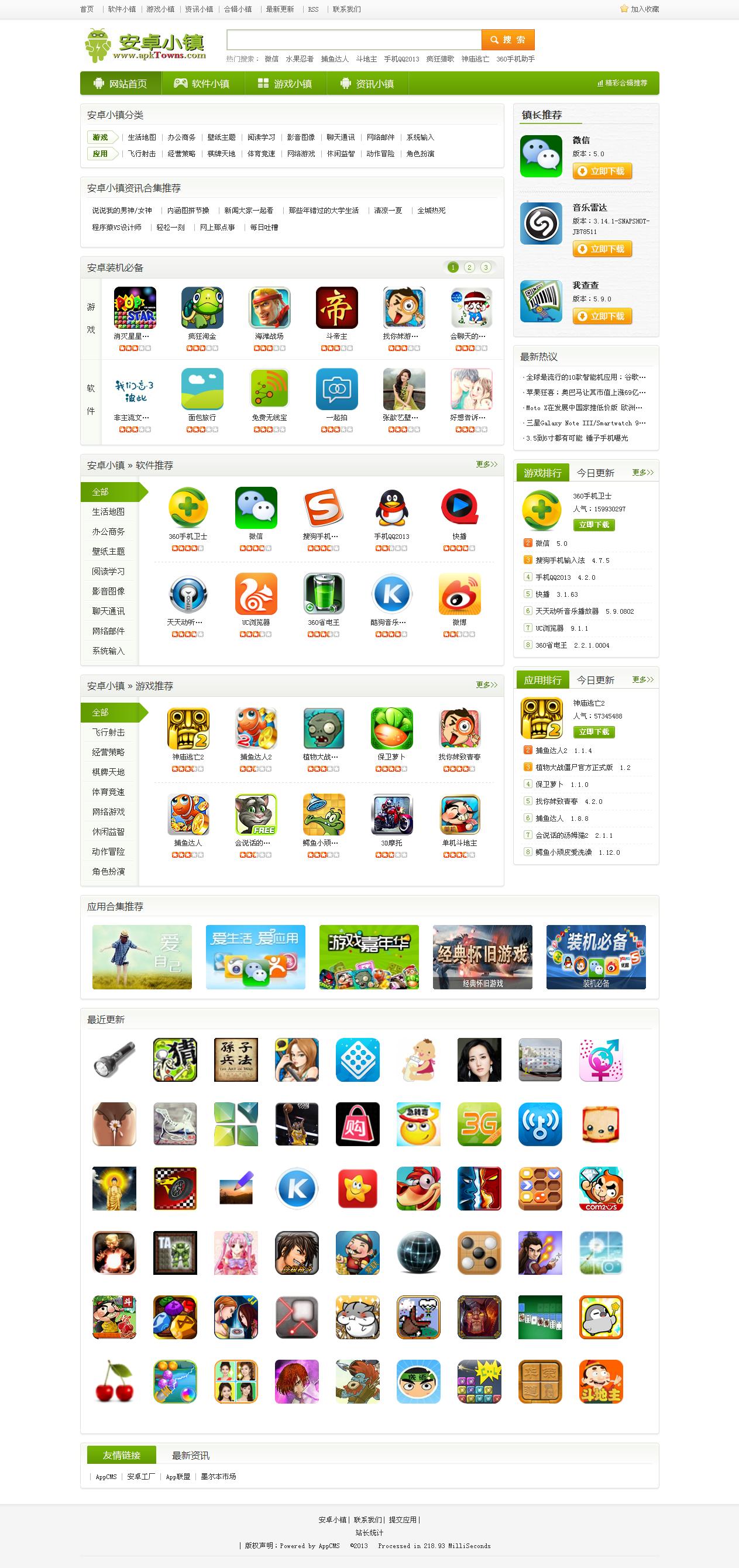 AppCMS安卓CMS网站系统截图1