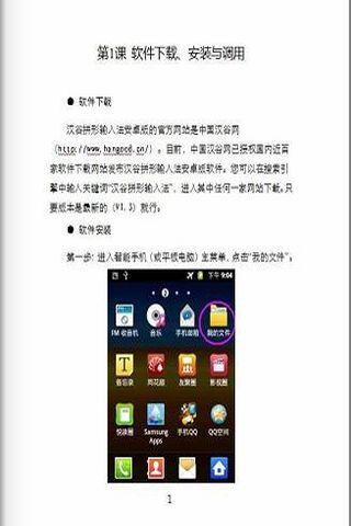 汉谷拼形输入法安卓版自学教程截图3
