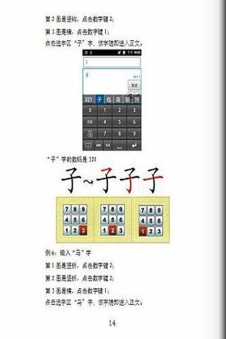 汉谷拼形输入法安卓版自学教程截图2