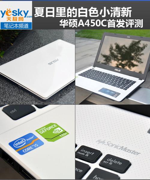 夏日里的白色小清新 华硕A450C首发评测