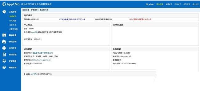 AppCMS安卓CMS网站系统截图2
