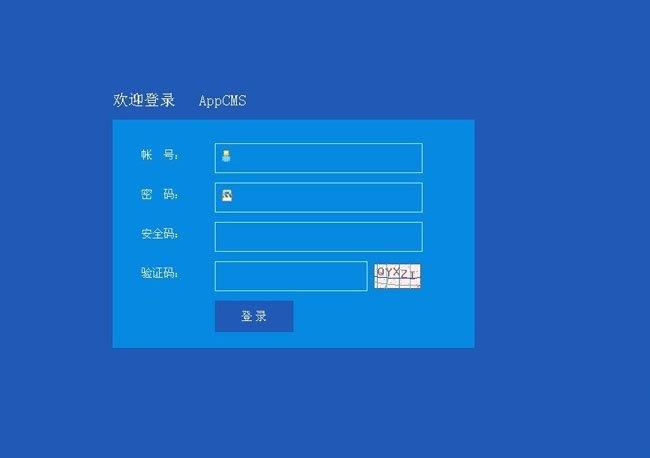 AppCMS安卓CMS网站系统截图3