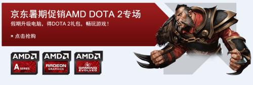 A10-6800K仅售939元 还送《DOTA2》激活码