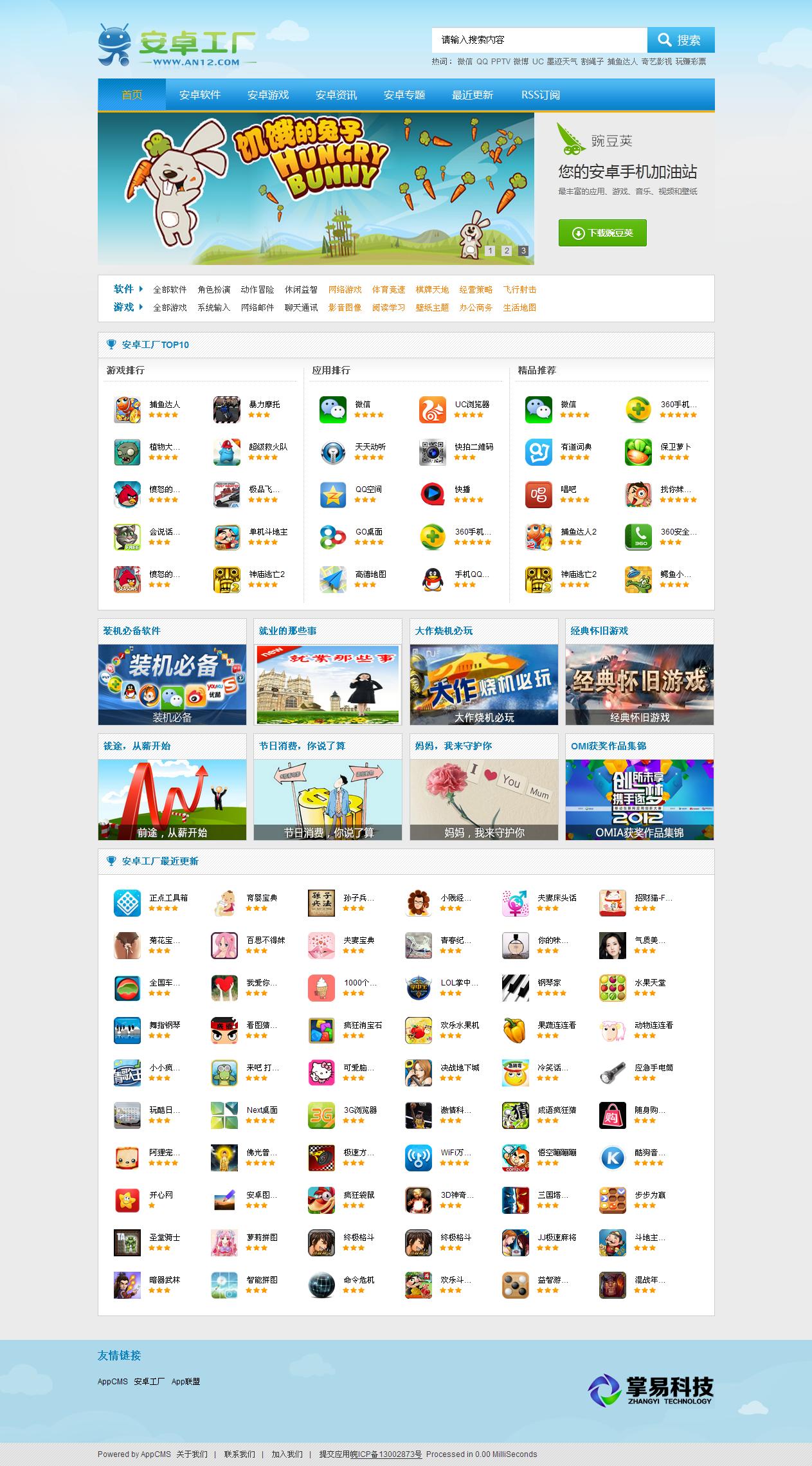 AppCMS安卓CMS网站系统截图4