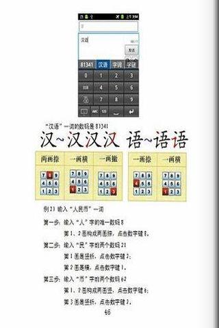 汉谷拼形输入法安卓版自学教程截图1