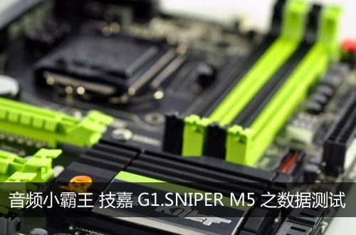 技嘉G1.SNIPER M5之数据测试篇