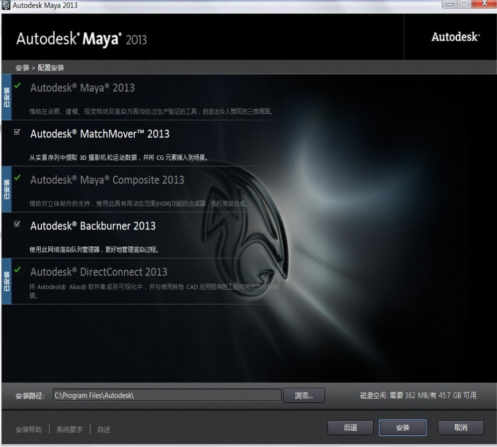 Maya 2013 64位中文版截图1