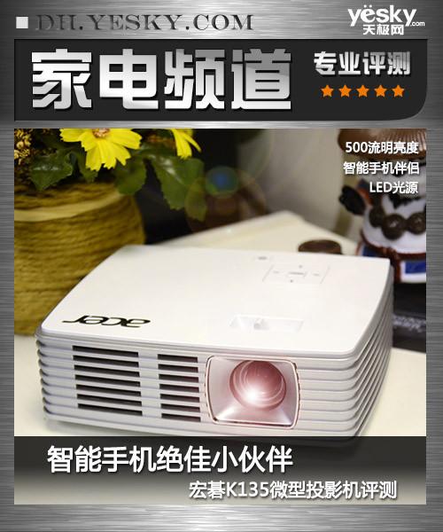 宏�K135投影机评测 智能手机绝佳小伙伴